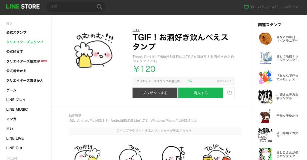 LINEスタンプ「TGIF!お酒好き飲んべえスタンプ」のスクリーンショット画像