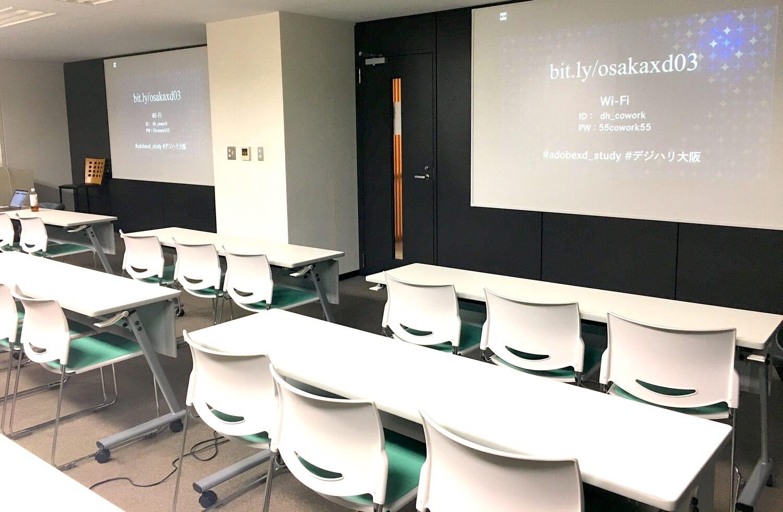AdobeXDmeeting会場の様子、横に広く、スクリーンが二面ある