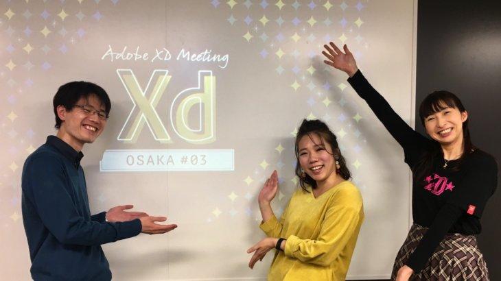 「大阪 Adobe XD meeting #03」に参加してきました。