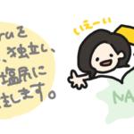 Kaeruを卒業し、独立し、長野・塩尻に移住します